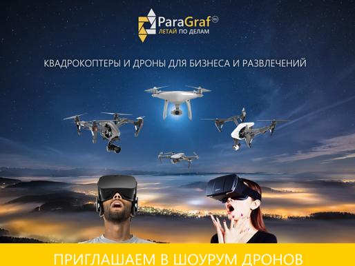 ParaGraf.ru   Сбор пилотов и увлекающихся квадрокоптерами и дронами