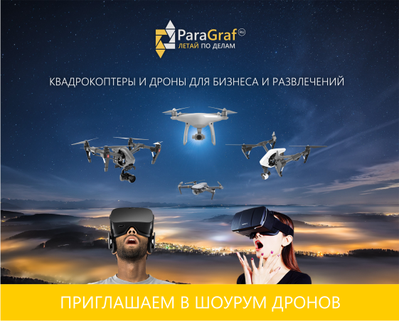 ParaGraf.ru | Сбор пилотов и увлекающихся квадрокоптерами и дронами