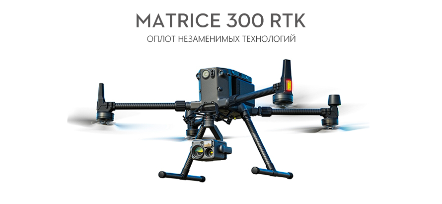 DJI Matrice 300