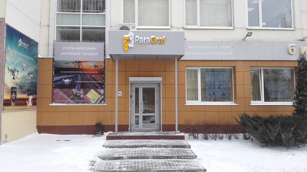 ParaGraf.ru | Фасад шоурума квадрокоптеров и дронов