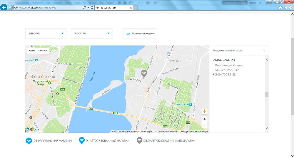 ParaGraf.ru | Где купить на сайте DJI