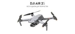 DJI Air 2S | ParaGraf.ru | 8-800-600-86-80