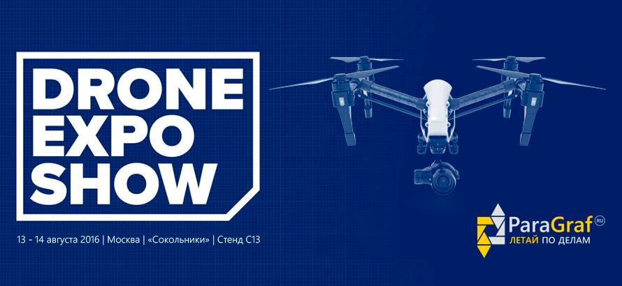 ParaGraf.ru | Drone Expo Show