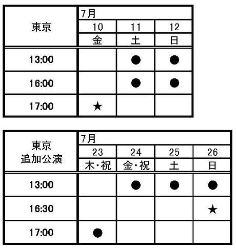 朗読_銀ちゃんが逝く最新タイムテーブル.jpg