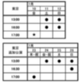 朗読追加タイムテーブル1.png