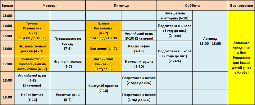 Светоч расписание