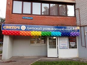 Детский клуб Светоч