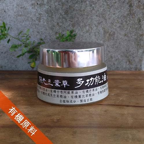 陽光三葉草多功能油 (30g)