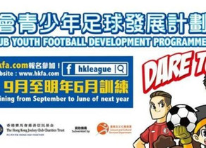 【賽馬會青少年足球發展計劃 Jockey Club Youth Football Development Programme】
