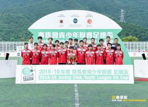 九龍城U15賽馬會青少年聯賽足總盃決賽