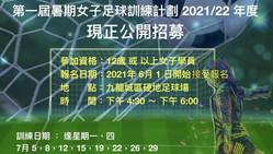 現正公開招募!【九龍城區體育會 第一届暑期女子足球訓練計劃2021/22年度】