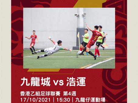 乙組賽事預告 九龍城 VS 浩運