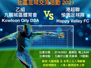 活動預告【九龍城區體育會-社區足球交流活動2021】