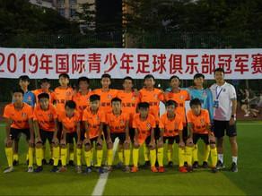 九龍城U15青年軍參賽 2019年國際青少年足球俱樂部冠軍賽