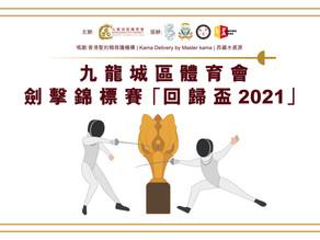 九龍城區體育會劍擊錦標賽【回歸盃2021】圓滿舉行