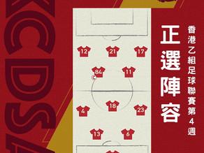 乙組聯賽 | 第4週 | 九龍城對浩運