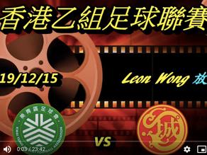 葵青 vs九龍城 (2019.12.15.香港乙組足球聯賽)精華
