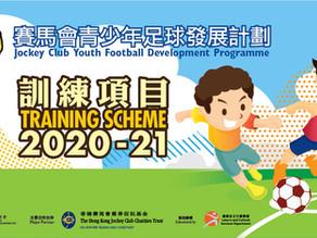賽馬會青少年足球發展計劃-訓練計劃 2020-21
