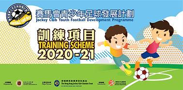 賽馬會青少年足球發展計劃訓練項目2020-21.jpg