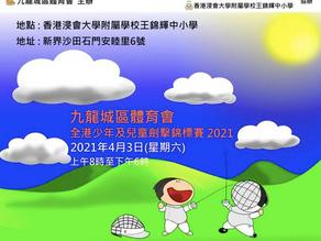 現接受報名-九龍城區體育會全港少年及兒童劍擊錦標賽2021