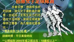 九龍城區體育會 甄選女子足球隊員