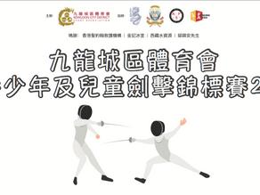 【全港少年及兒童劍擊錦標賽2021】圓滿落幕