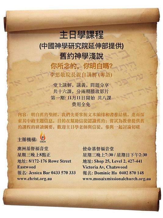 CGST 主日學 flyers 2 (2)-page-001.jpg