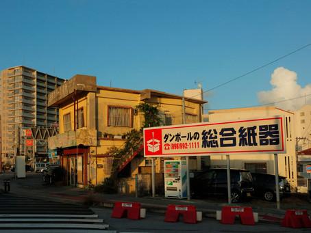 沖繩沖印店(浦添カラー現像所)