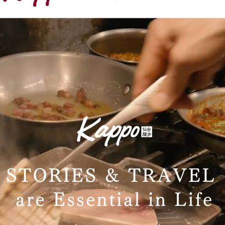 Kappo ウェブサイトでご紹介いただきました