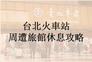 台北火車站周遭旅館休息攻略