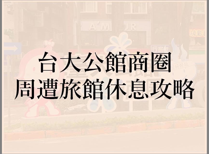 台大公館商圈休息旅館攻略 性空間