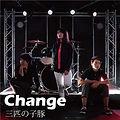 三匹の子豚_change.jpg