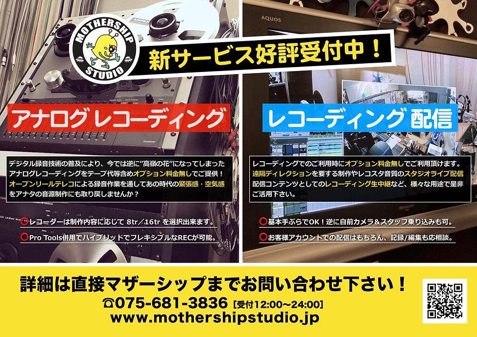 アナログレコーディング&配信 (2).jpg