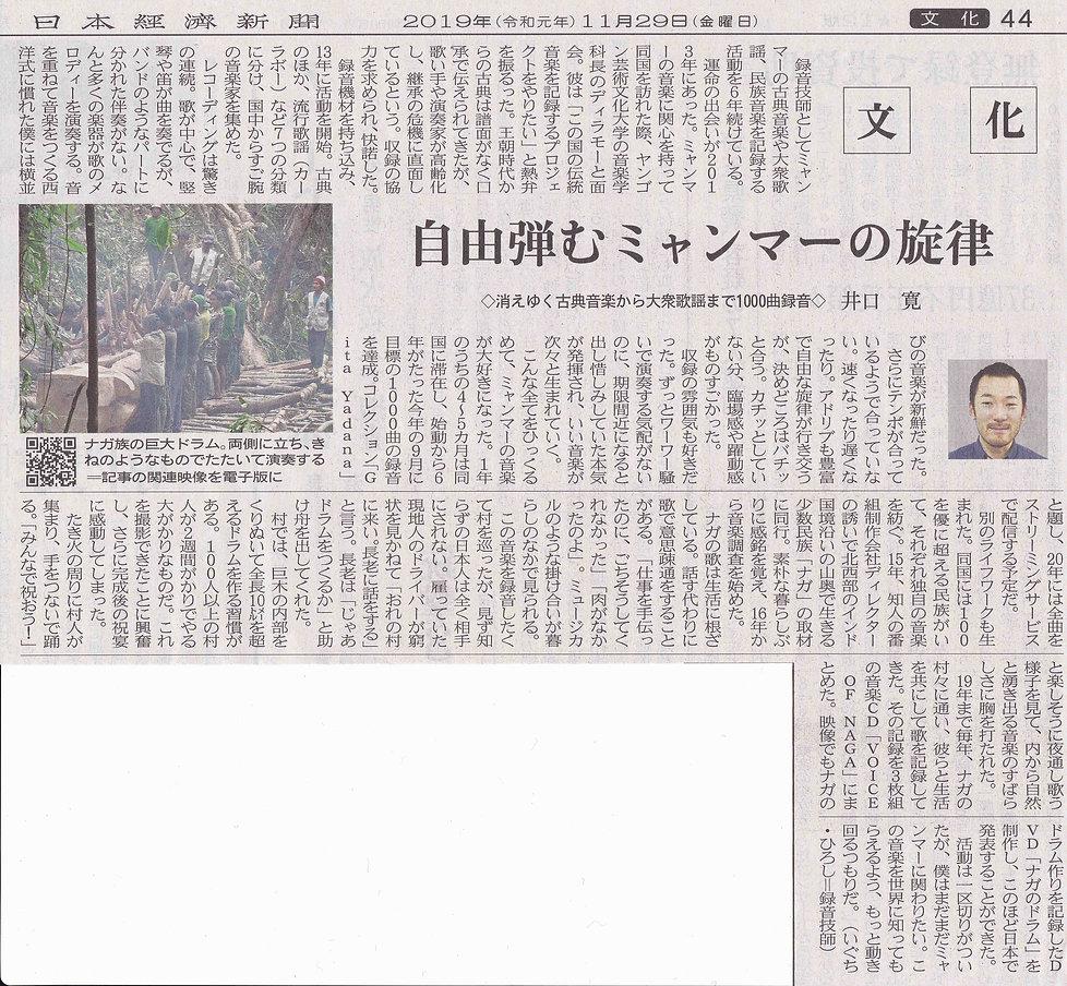 201911_日経新聞.jpg