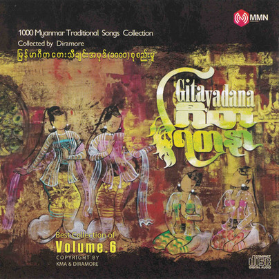 GitaYadana|VA