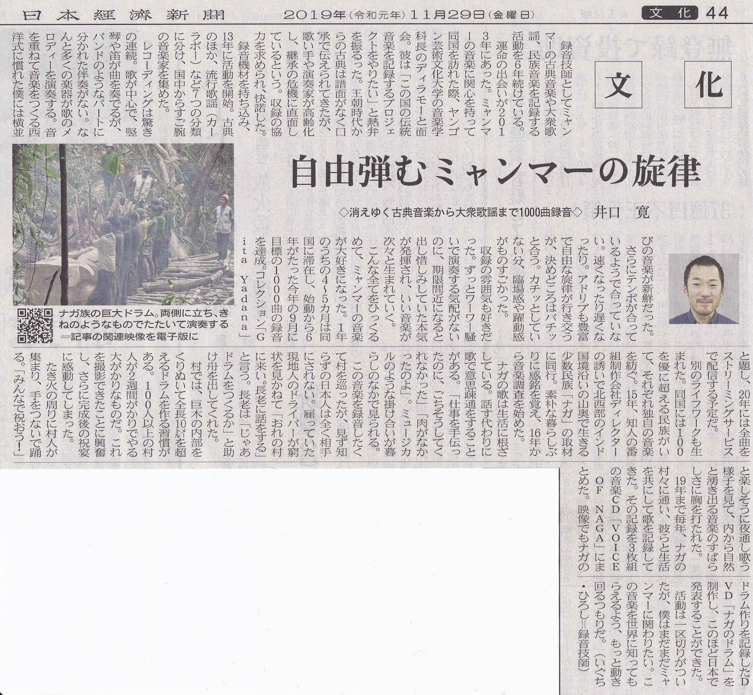 Newspaper|日本経済新聞