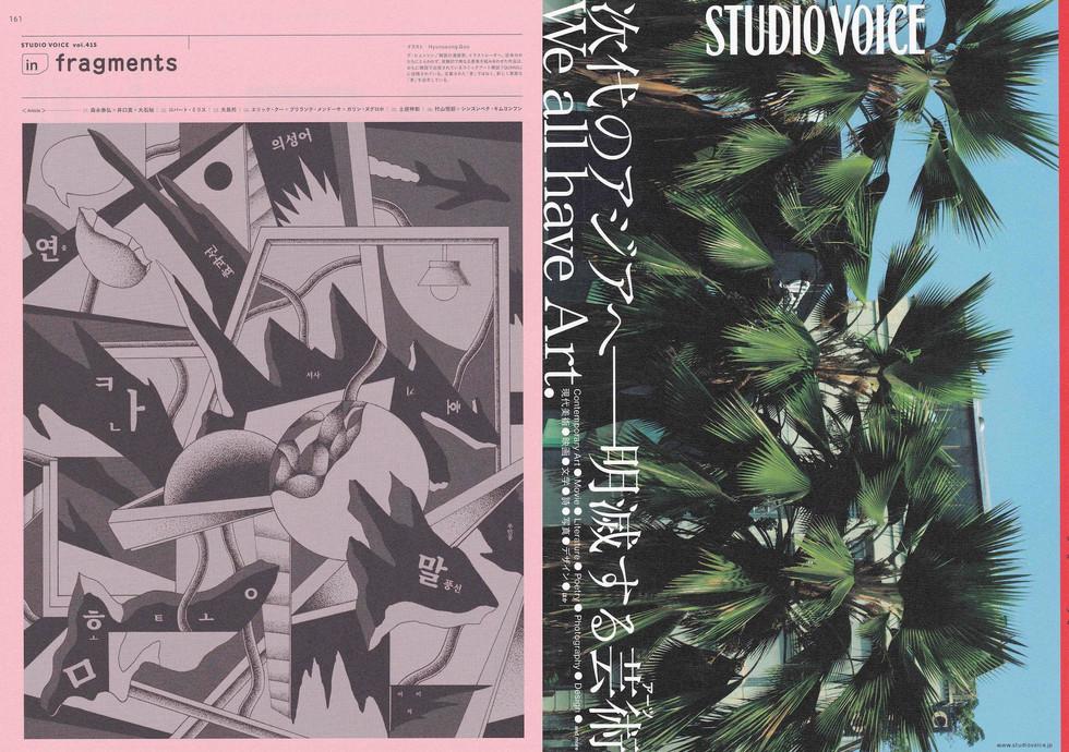 201909_StudioVoice1-2L.jpg