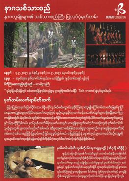 ナガのドラム上映会@国際交流基金ヤンゴン