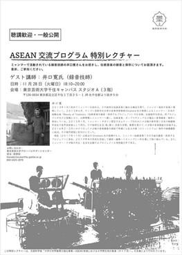 ASEAN 交流プログラム レクチャー