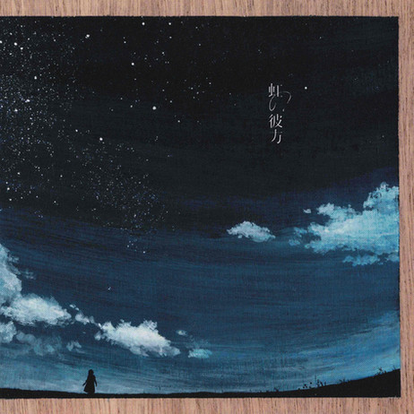虹の彼方 – seven colors variations | Various Artist
