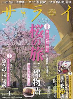 Magazine|サライ