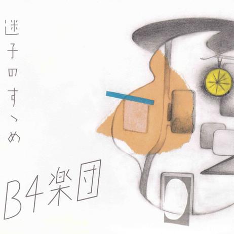 迷子のすゝめ | B4楽団