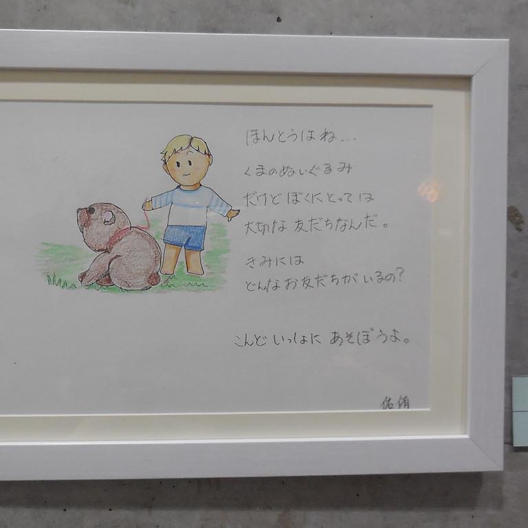 絵本画展 佑侑                 {ゆうゆうのはじまり}