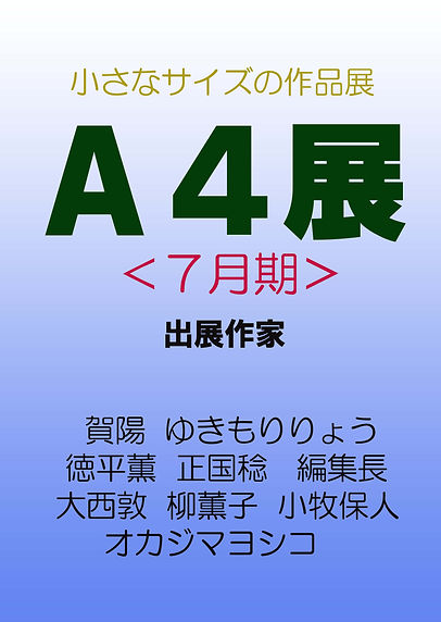 看板A4展 7月月のコピー.jpg