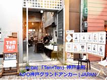 神戸元町「TEN×TEN」作家作品展示・体験