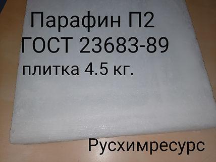 Парафин П2 ГОСТ Русхимресурс (2).jpg