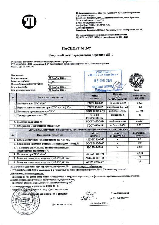 ВОСК ЯВ-1 СТО 00149765-004-2010 от 08.12