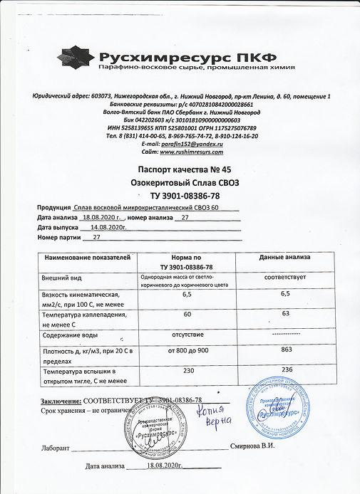 ОЗОКЕРИТ ТУ 3901-08386-78 от 18.08.2020.