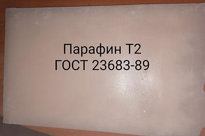 Парафин Т2 ГОСТ РУСХИМРЕСУРС