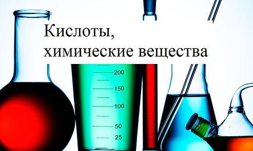 кислоты.jpg